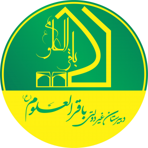 دببرستان غیر دولتی باقرالعلوم